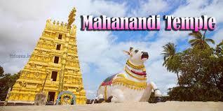 మహానంది- Mahanandhi