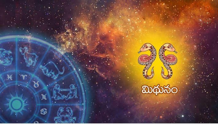 మిథున రాశి | ఉగాది పంచాంగం | శ్రీ శార్వరి నామ సంవత్సర 2020 రాశి ఫలాలు